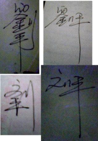 求高手设计签名:刘平