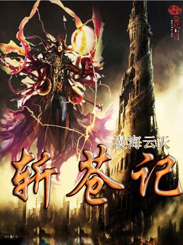 帮忙做个创世中文网的玄幻小说封面!