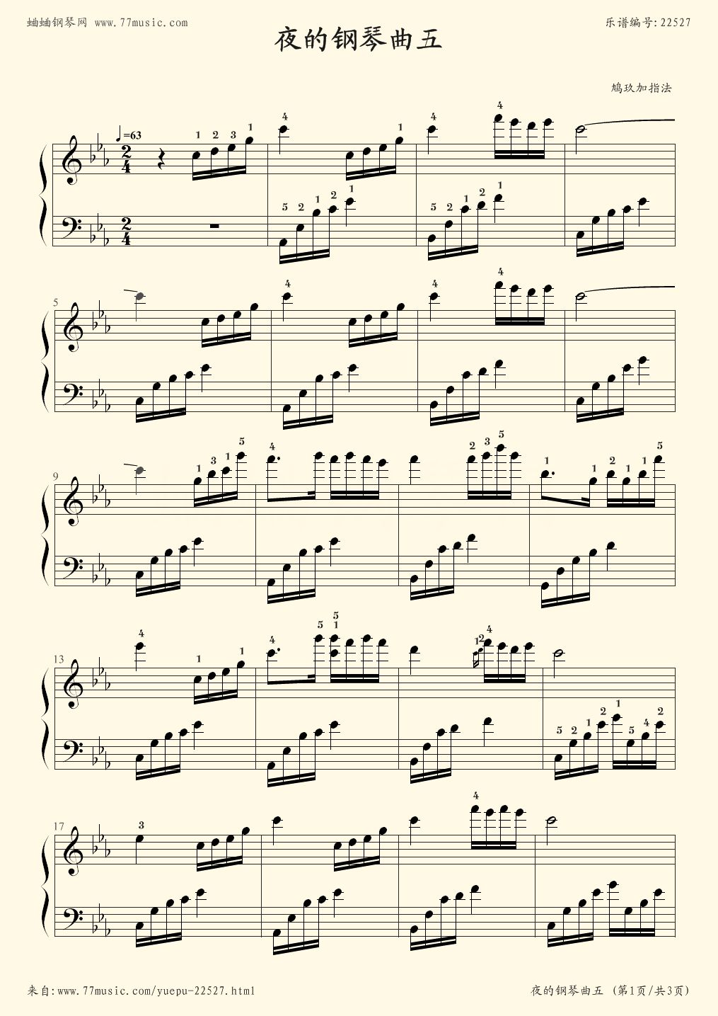 谁有《夜的钢琴曲五》钢琴谱 带指法的?
