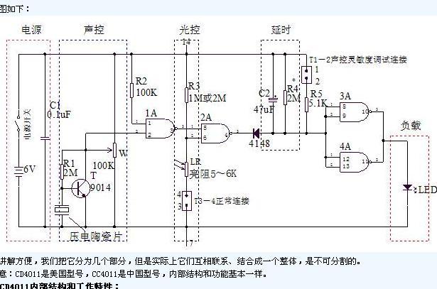 帮忙画个光控路灯的电路图