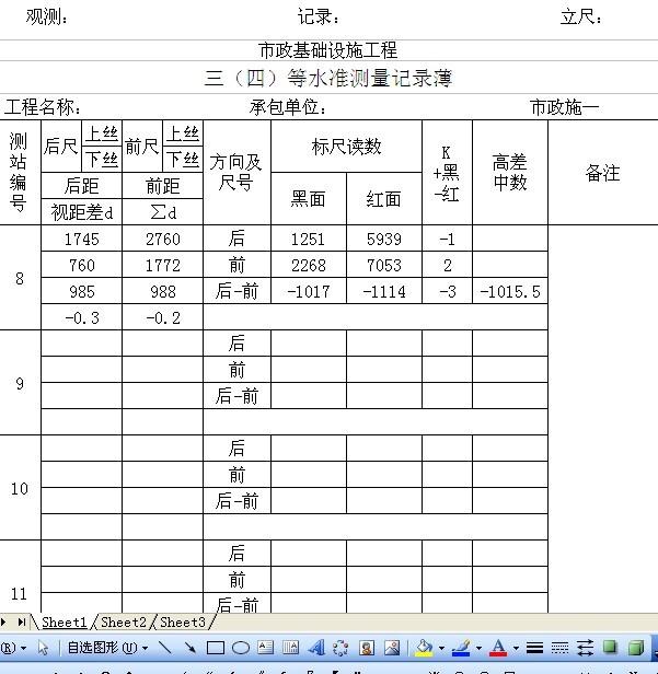 四等水准平差软件_水准测量记录表怎么填
