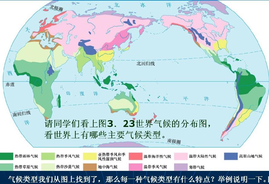 如图为世界主要气候类型分布示意图,读图回答问题.(1)图中甲地的气候类型是______气候,该气候类(图2)  如图为世界主要气候类型分布示意图,读图回答问题.(1)图中甲地的气候类型是______气候,该气候类(图5)  如图为世界主要气候类型分布示意图,读图回答问题.(1)图中甲地的气候类型是______气候,该气候类(图7)  如图为世界主要气候类型分布示意图,读图回答问题.(1)图中甲地的气候类型是______气候,该气候类(图9)  如图为世界主要气候类型分布示意图,读图回答