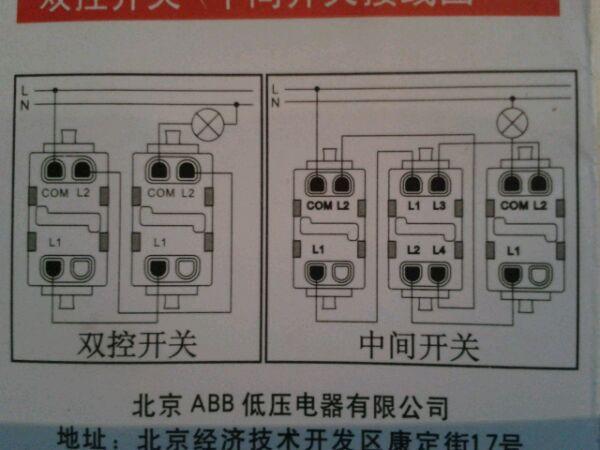 三个开关控制一个电灯怎么接线