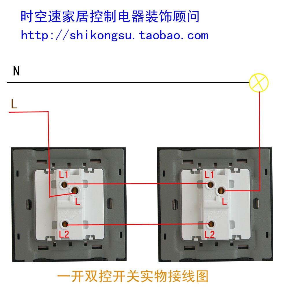 请问下电工师傅,到底怎样一个灯接两个开关,这个开关开着另外一个开关