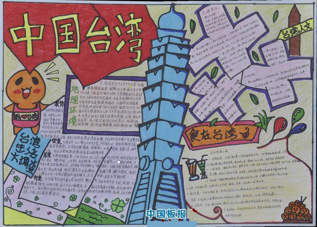 台湾问题手抄报