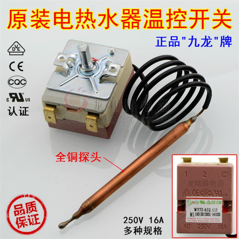 万和牌储水式电热水器dscf50_e3的温控器是怎样的图片
