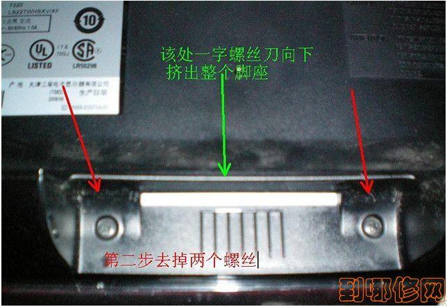 三星显示器t220拆机过程图解