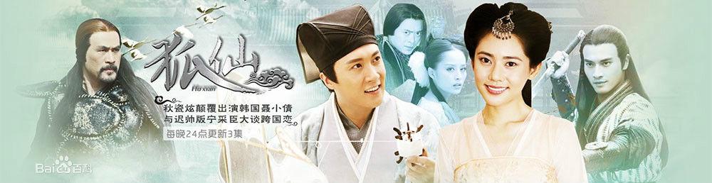 《狐仙》由广东强视传媒出品古装剧,改编自蒲松龄小说
