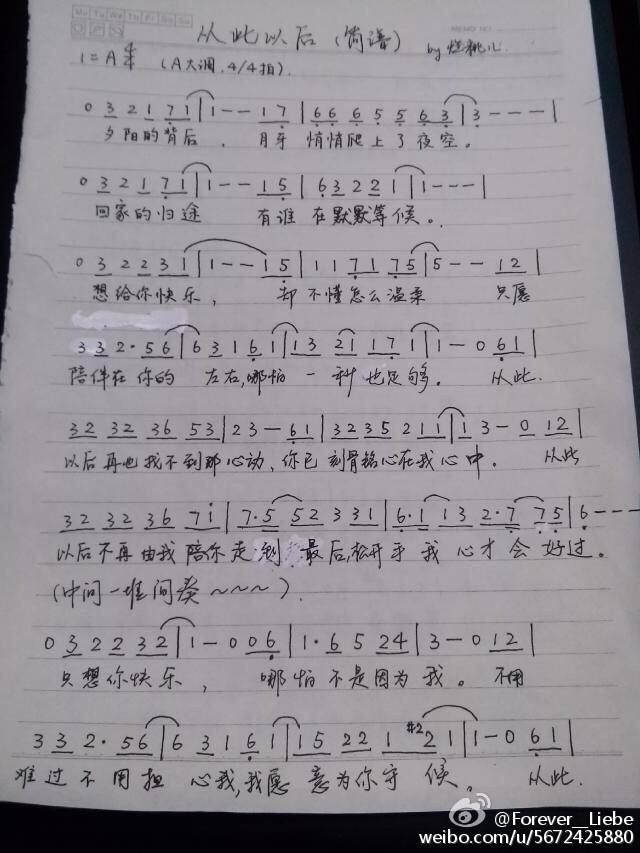 求吴亦凡《从此以后》钢琴简谱