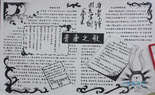 漫游语文世界的手抄报颜色为黑色为主