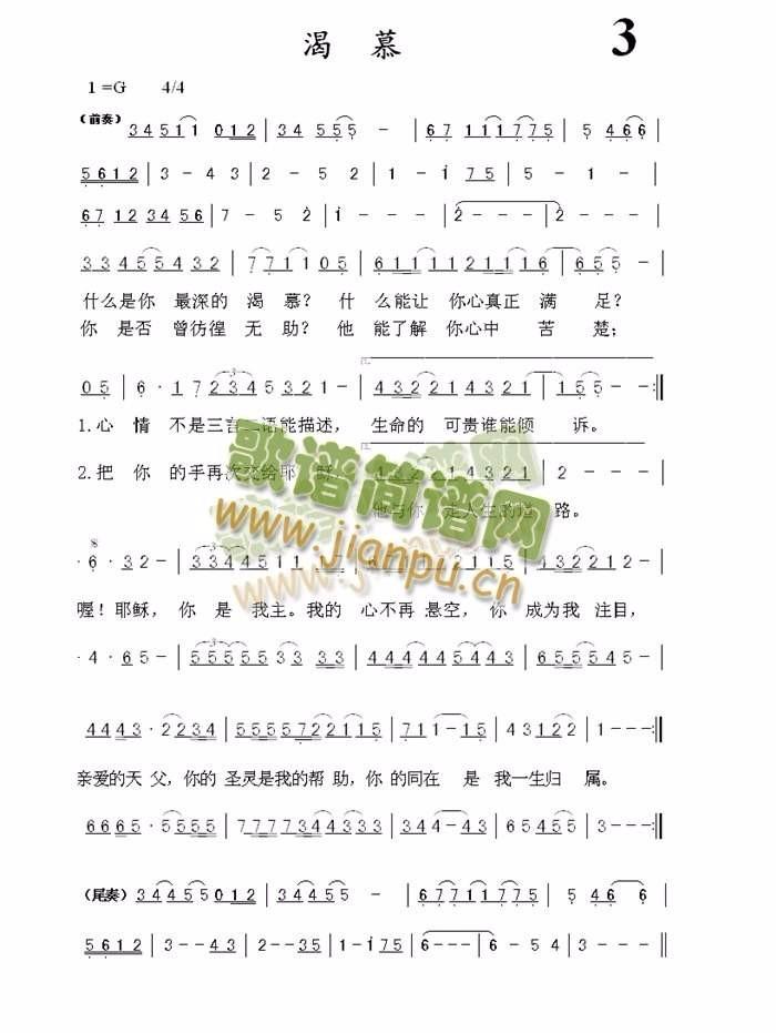基督教歌曲渴慕简谱词曲香柏树
