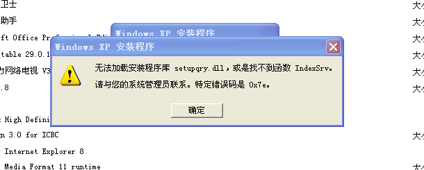 sss黄片_添加或删除程序打不开,看黄片中毒,浏览器开始好后边就空白页,页面不