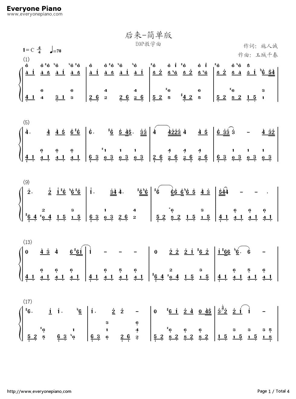 谁有《后来》这首歌的钢琴简谱啊?图片