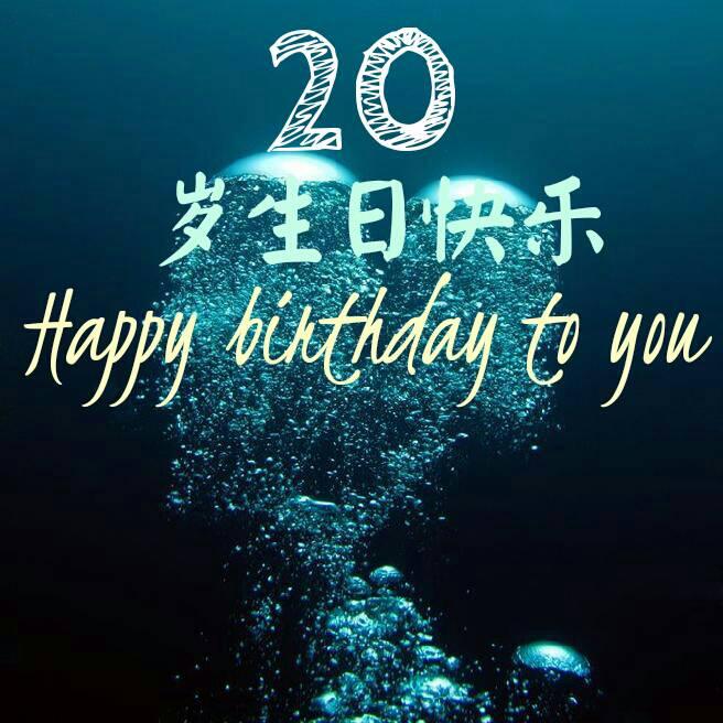 20岁生日快乐文字图片