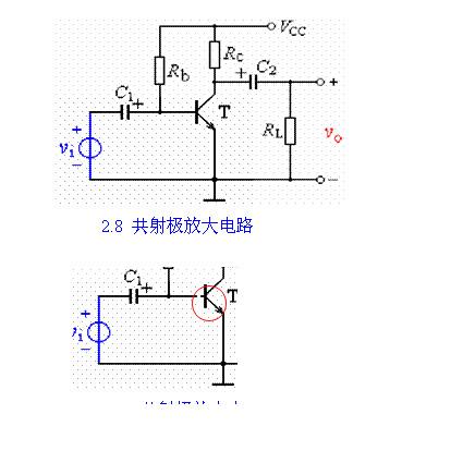 单管共射放大电路