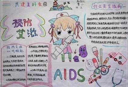 关于防艾滋病的手抄报a4纸
