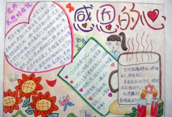 感恩祖国60字手抄报内容图片