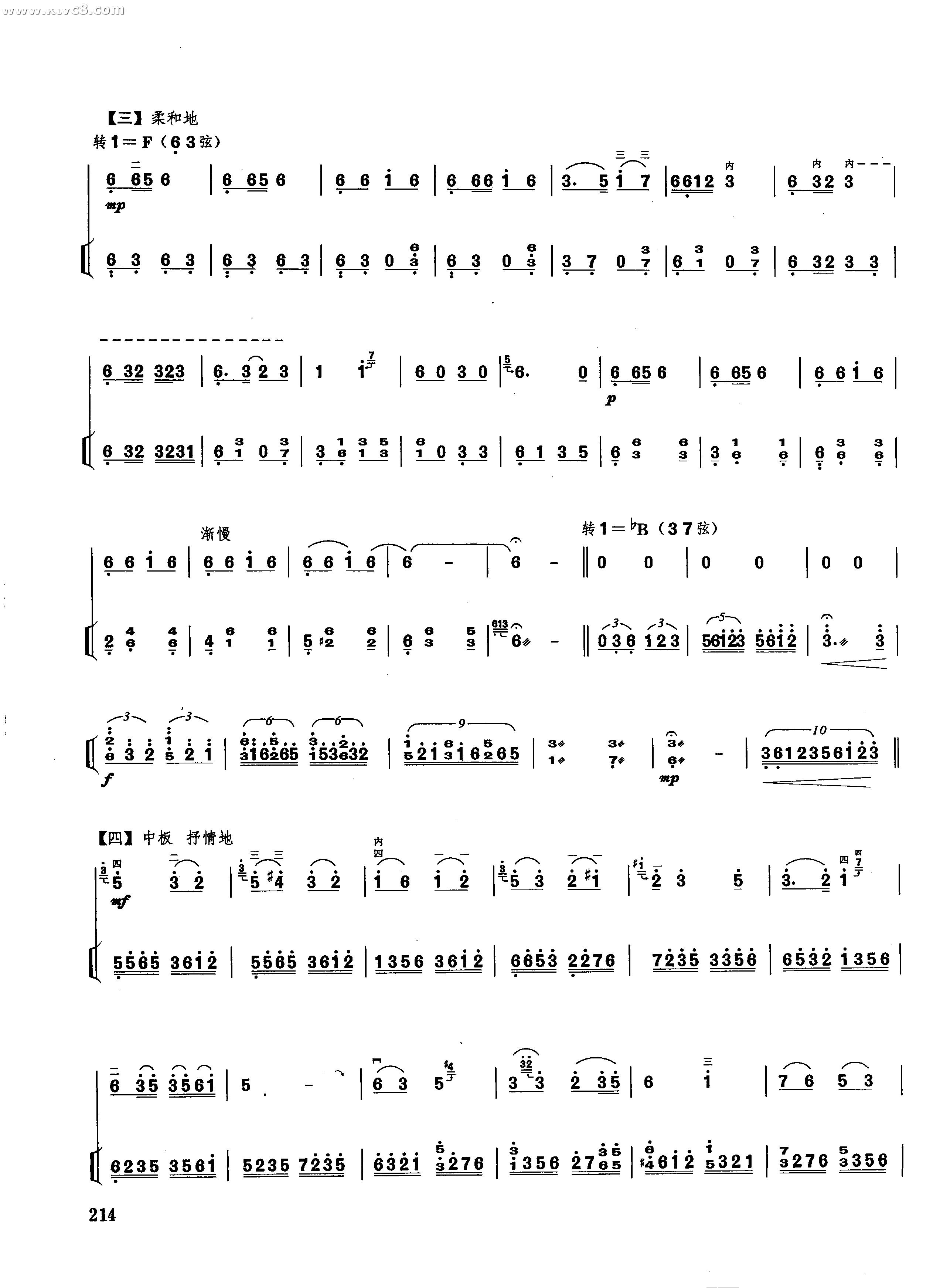 求二胡三门峡畅想曲简谱,是二胡独奏的,要图片清晰地可以打印的.