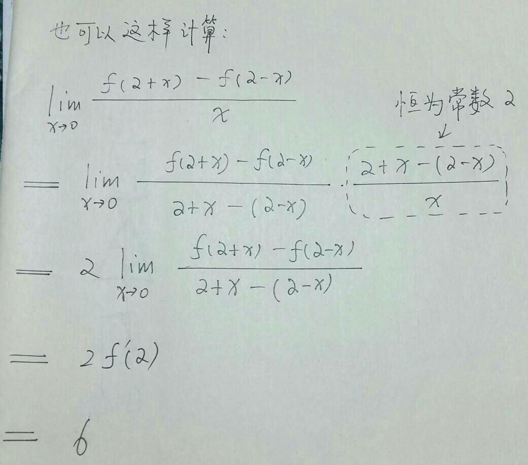 逼逼日�yf�x�_导数例题求解答,通过哪个定义求出来的,懵逼了
