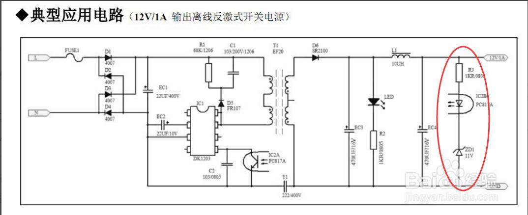 关于dk1203经典电路的问题