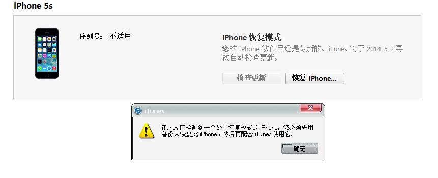 苹果5s无法连接电脑_iphone5s一直显示usb itunes状态,而且连接itunes后,如图反映,怎么办
