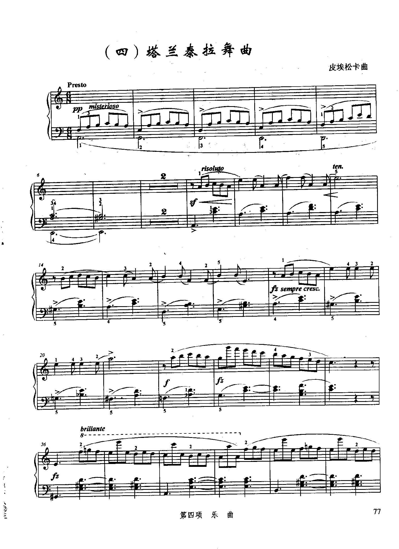 求皮埃松卡的塔兰泰拉舞曲7级钢琴谱图片