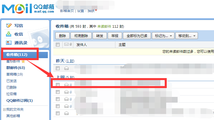 如何将qq邮箱 收件箱中的下载资源保存到文件中转站去