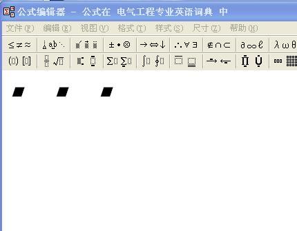 wps中的公式编辑器无法输入希腊字母,无论大小写?请问