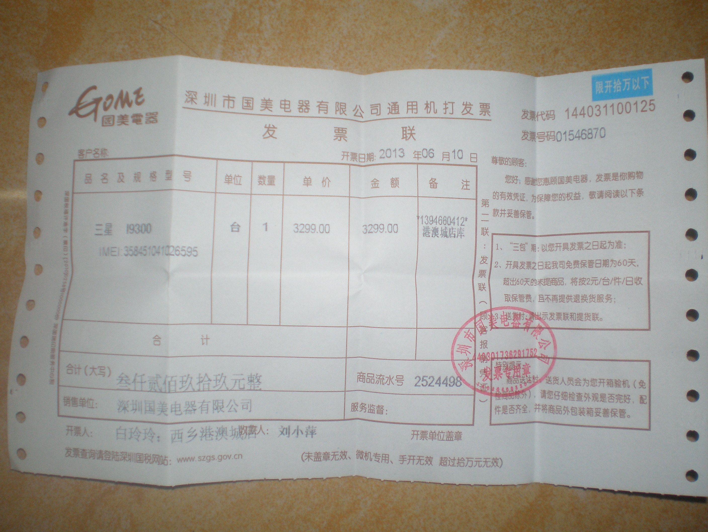 深圳市国美电器有限公司通用机打发票真假辨认