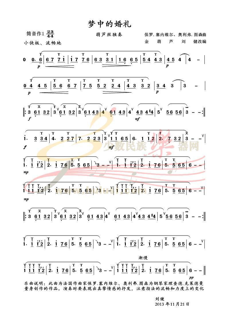 怎么看歌谱的高低音