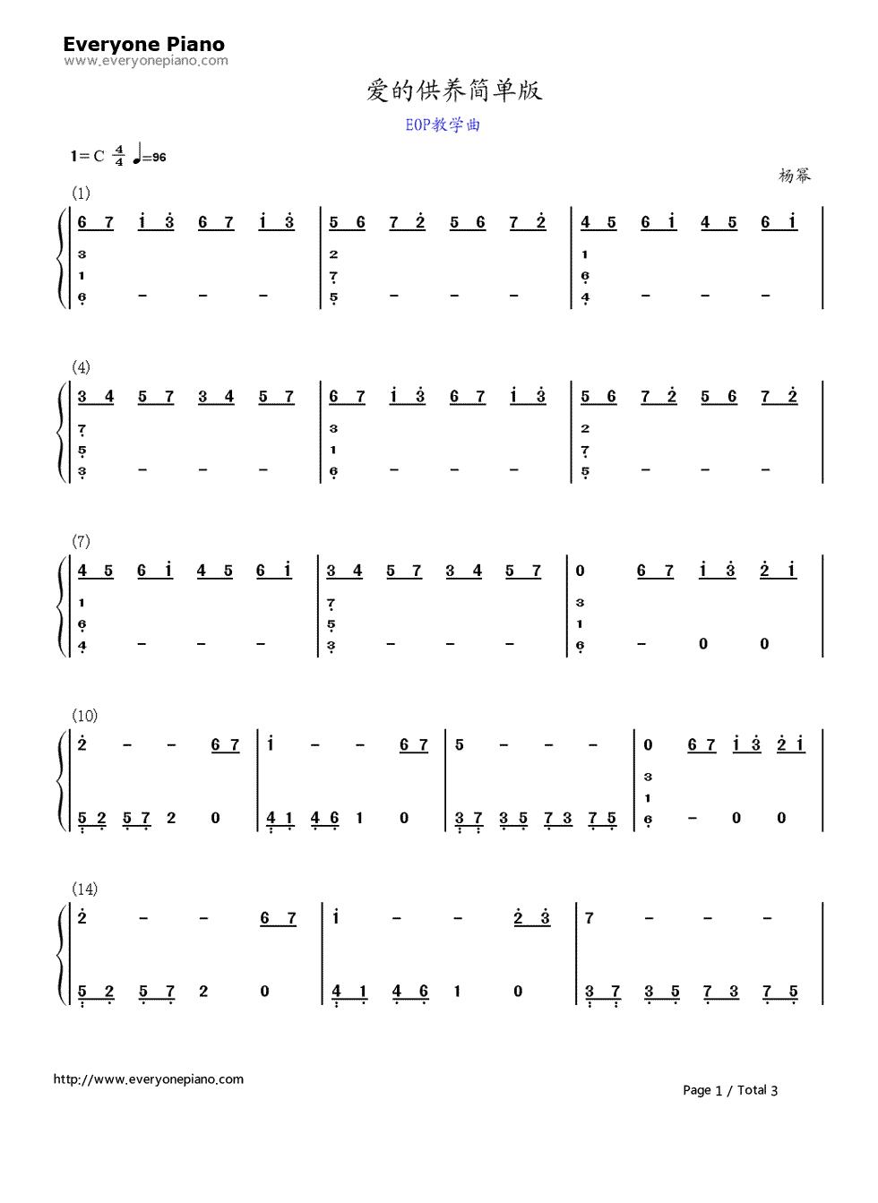 爱的供养钢琴数字简谱,带配音公式的图片