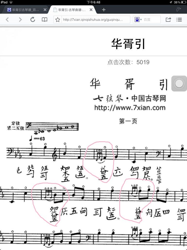 请问古琴曲《华胥引》曲谱我画圈的减字谱是什么?怎么