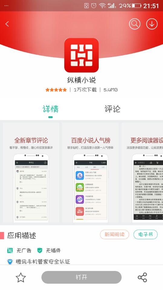 纵横中文网有属于作者的app吗?