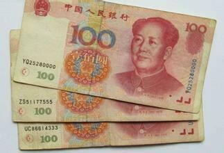 拍钱的照片_拍一张钱的照片给我,最好是几百.