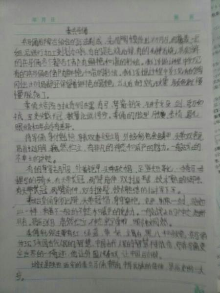 中学生日记400字5篇