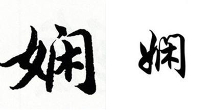 杨子浩囹�a_毛笔字的娴怎么写?求答案