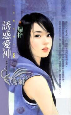 2000-10 幻变谜情 时族传奇之遥人篇 夏落声 时遥人 2000-11 荒野谜