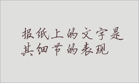 各种书法字体大全名称_这是什么字体,要具体名字