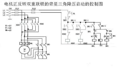 双重联锁的正反转带星三角时间继电器控制的降压启动电路图请问有谁知