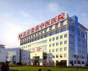 北京金童中医医院的医院地址