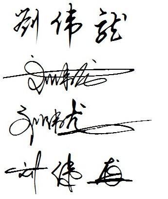 在线签名设计免费版 ,哪位大师帮忙设计一下签名 名字图片