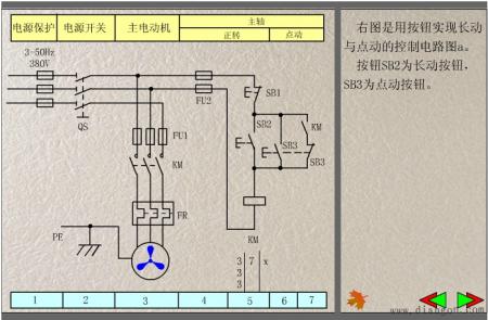 三相异步电动机的点动加连续运行加异地控制的电路图