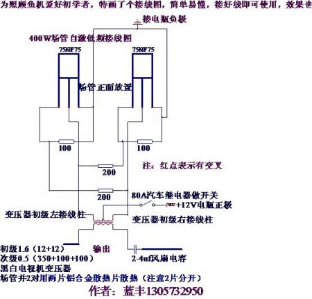 三极管串双变自激电路图
