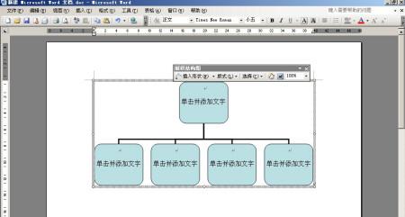 插入——图片——组织结构图
