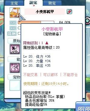 彩虹岛机甲 熊猫 能打3套宝石吗
