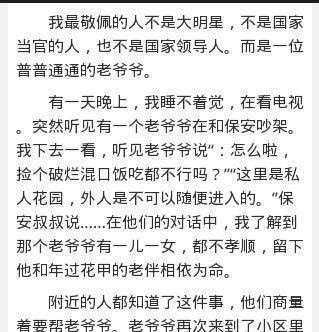 我最敬佩的一个人四百字作文我最敬佩的一个人四百字作北京援海淀交高中图片