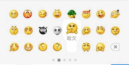 这是微信的哪个表情图片