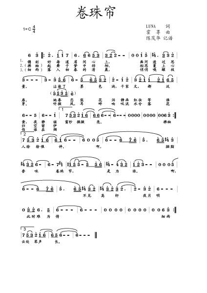 二胡曲《卷珠帘》网上的简谱都是c调.求大师改成d调指法简谱!图片