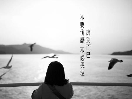 关于离别时伤心的图片和句子