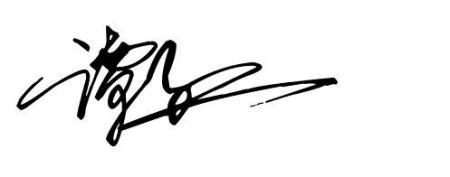 艺术签名设计一笔签比如谭红图片